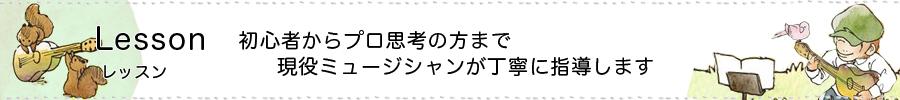 仲山ギター教室_リビング